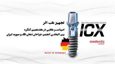 حضور شرکت تجهیز طب اثر در هفدهمین کنگره بین المللی جراحان دهان، فک و صورت ایران